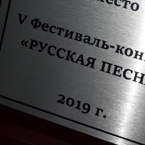 U Ruskom domu, 2019.